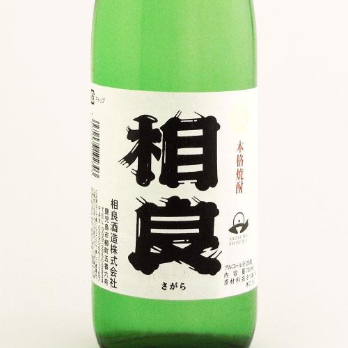 相良(さがら)米麹いも焼酎 25度 鹿児島県相良酒造 720ml