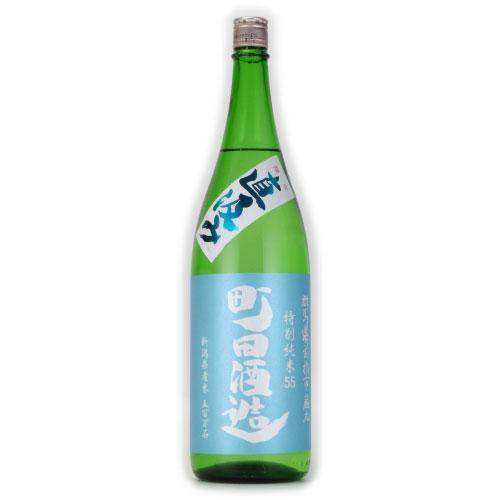 町田酒造55直汲み 無濾過特別純米酒 五百万石 群馬県町田酒造 1800ml