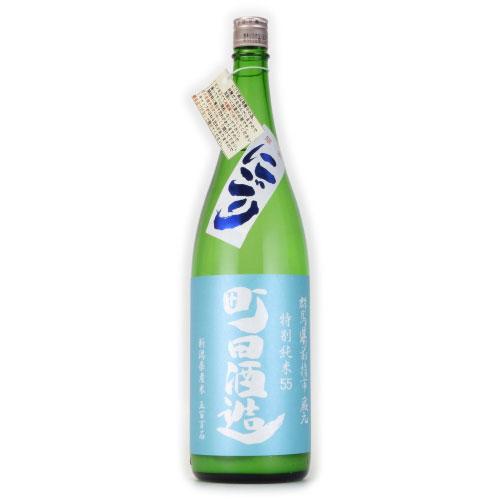 町田酒造55にごり 無濾過特別純米酒 五百万石 群馬県町田酒造 1800ml