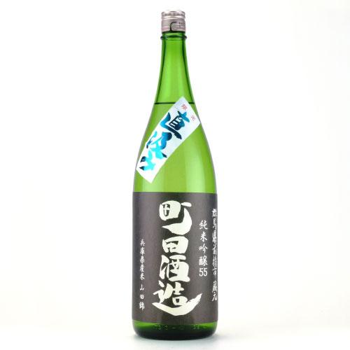 町田酒造55直汲み 純米吟醸酒 山田錦 群馬県町田酒造 1800ml