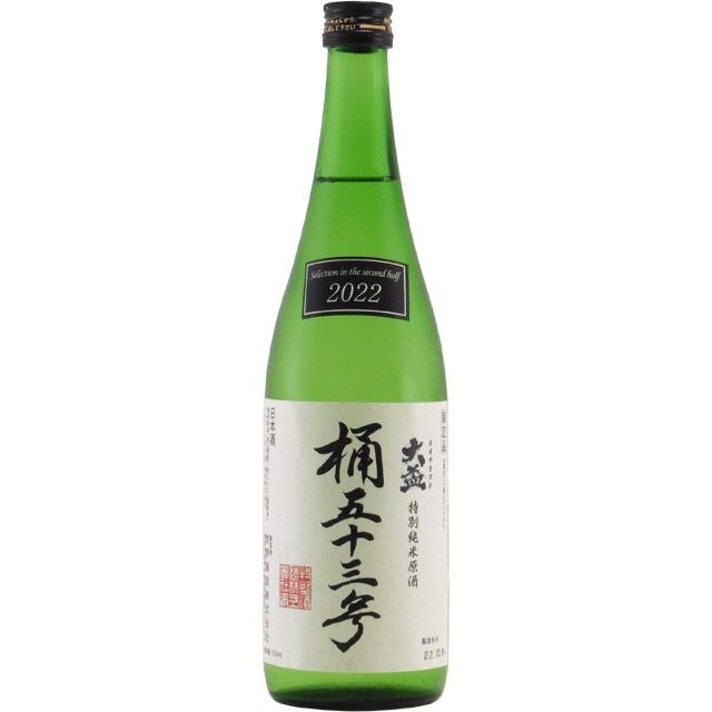 大盃 桶五十三号 純米受賞酒 生詰め 群馬県牧野酒造 720ml