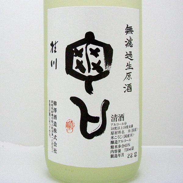 桂川亀口無濾過生原酒