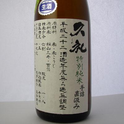久礼 特別純米手詰直詰無濾過生原酒1800ml 高知県西岡酒造