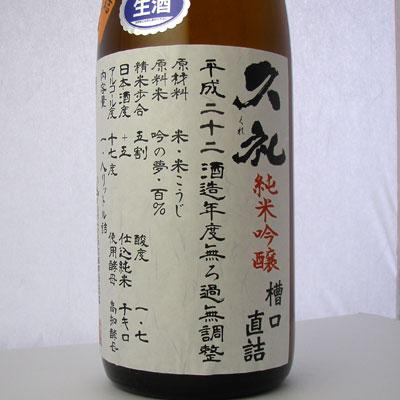 久礼 純米吟醸 手詰直汲み無濾過生原酒