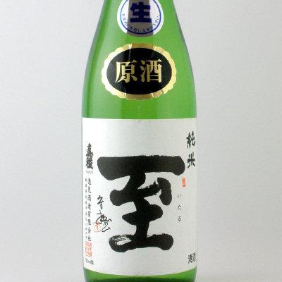 真稜・至(いたる) 純米【生原酒】 新潟県逸見酒造 720ml