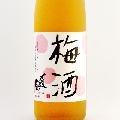 〆張鶴 梅酒  新潟県 宮尾酒造 500ml