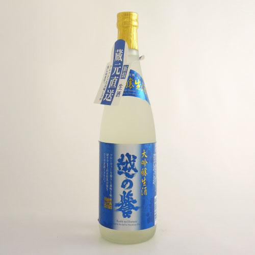 越の誉 大吟醸酒 生酒 新潟県原酒造 720ml