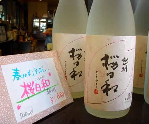 越州桜日和 吟醸酒720ml 新潟県朝日酒造