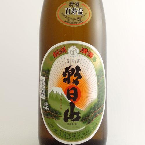 朝日山百寿盃 新潟県朝日酒造 1800ml