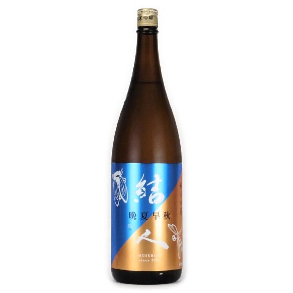 結人 晩夏早秋の酒 純米吟醸酒 秋期限定 群馬県柳澤酒造 1800ml