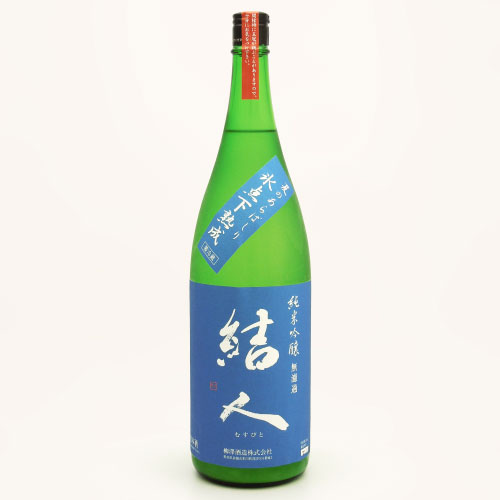 結人 夏のあらばしり 純米吟醸生酒 限定酒 群馬県柳澤酒造 1800ml