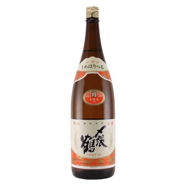 〆張鶴「月」 本醸造 新潟県宮尾酒造 1800ml