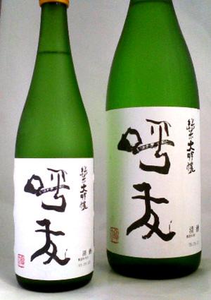 呼友純米大吟醸1800ml 新潟県朝日酒造