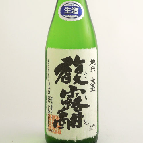馥露酣(ふくろかん) 純米酒(生酒) 1800ml
