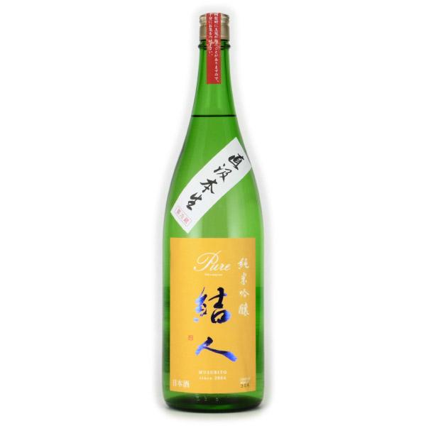 結人 直汲み本生 純米吟醸生酒 群馬県柳澤酒造 1800ml