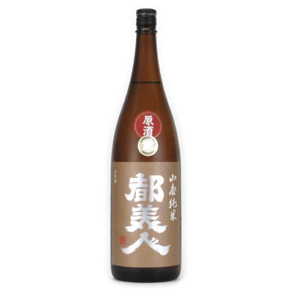 都美人 山廃純米(みやこ) 山廃純米酒 原酒 兵庫県都美人酒造 1800ml