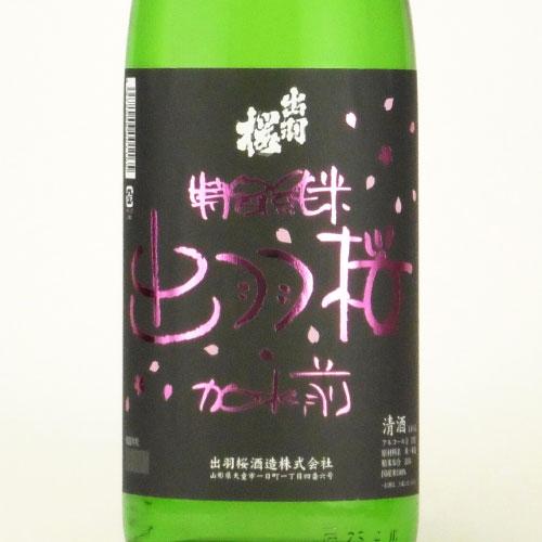 出羽桜 加水前 特別純米酒 山形県出羽桜酒造 1800ml