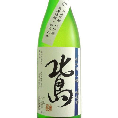 北島 吟吹雪 純米吟醸無濾過原酒 24BY一回火入れ 滋賀県北島酒造 1800ml