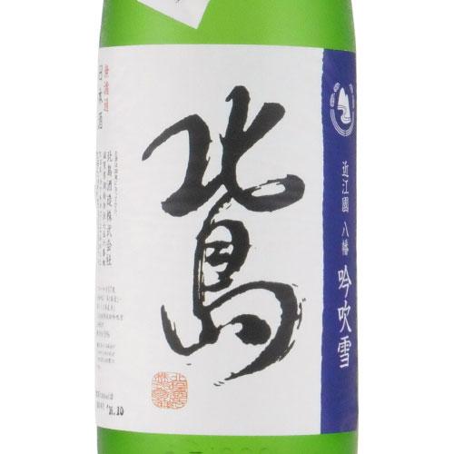 北島 吟吹雪 純米吟醸無濾過酒 滋賀県北島酒造 1800ml