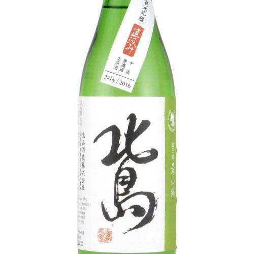 北島 美山錦 純米吟醸 直汲み酒 しぼりたて生原酒 滋賀県北島酒造 720ml