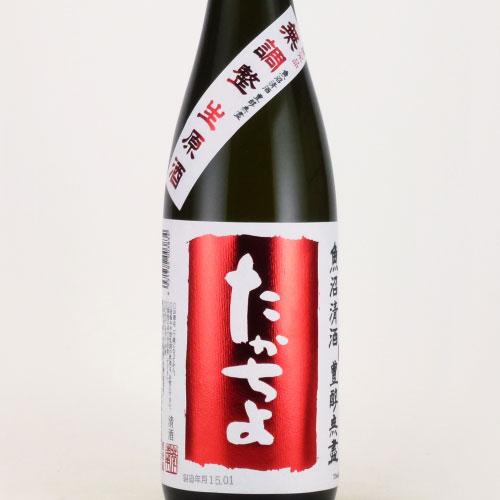 たかちよ豊潤無塵「赤」 扁平精米無調整酒 生原酒(おり無し) 新潟県高千代酒造 720ml