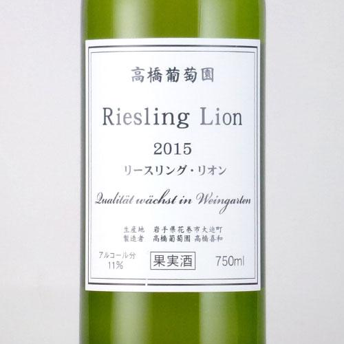 リースリング/リオン 2015 高橋葡萄園 日本 岩手県 白ワイン 750ml