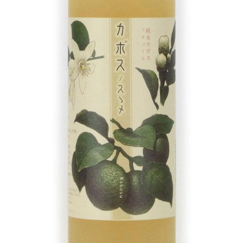 始禄 カボスノスヽメ 岐阜県 中島醸造株式会社 500ml