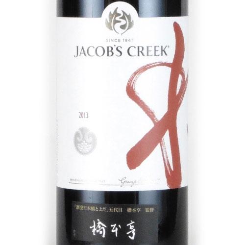 「わ」赤 2013 ジェイコブス・クリーク オーストラリア 赤ワイン 750ml