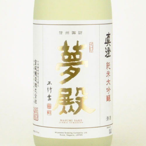 真澄 夢殿 純米大吟醸酒 ギフト箱付 長野県宮坂醸造 1800ml
