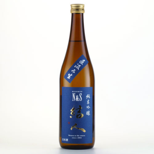 結人N&S 純米吟醸 直汲み生酒 群馬県柳澤酒造 720ml