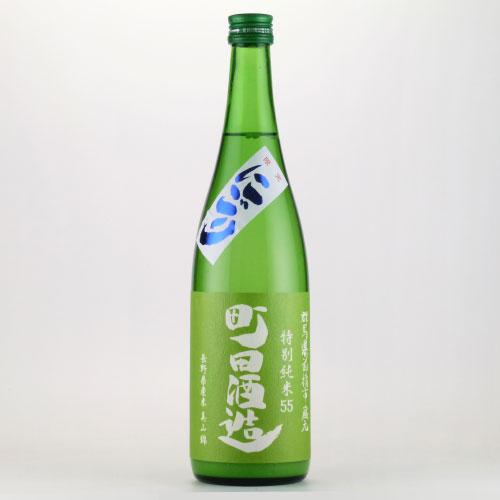 町田酒造55にごり酒 無濾過特別純米酒 美山錦 群馬県町田酒造 720ml