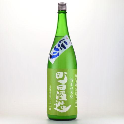 町田酒造55にごり酒 無濾過特別純米酒 美山錦 群馬県町田酒造 1800ml