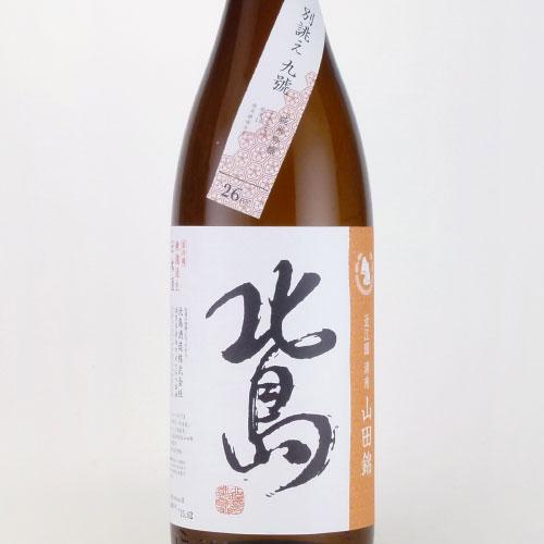 北島 山田錦別誂 純米吟醸酒 無濾過生原酒 滋賀県北島酒造 1800ml