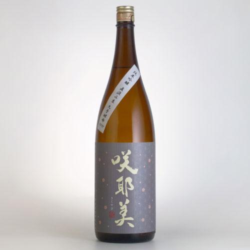 咲耶美 純米吟醸 直汲み生原酒 9号酵母 貴娘酒造 1800ml