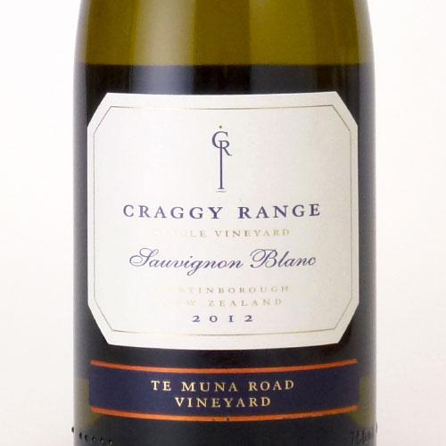 ソーヴィニヨン・ブラン テ・ムナ・ロード・ヴィンヤード 2012 クラギー・レンジ ニュージーランド マーティンボロー 白ワイン 750ml