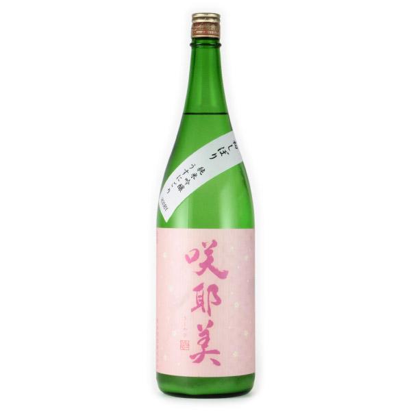 咲耶美 純米吟醸 直汲みうすにごり酒 貴娘酒造 1800ml