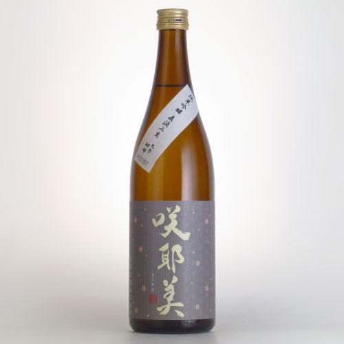 咲耶美 純米吟醸 直汲み生原酒 貴娘酒造 720ml