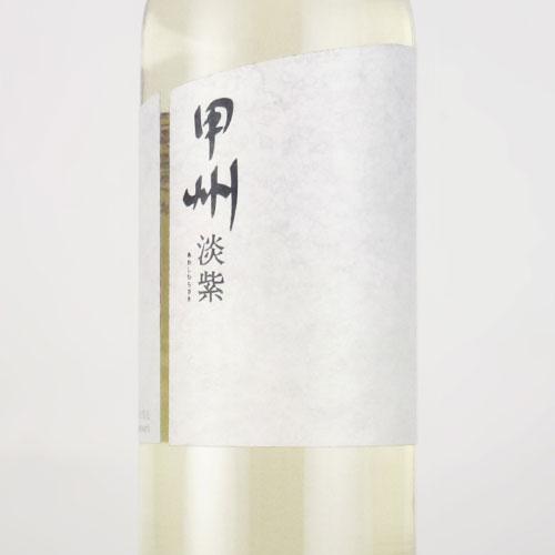 甲州淡紫 あわしむらさき 2014 シャトー・メルシャン 日本 山梨県 白ワイン 750ml