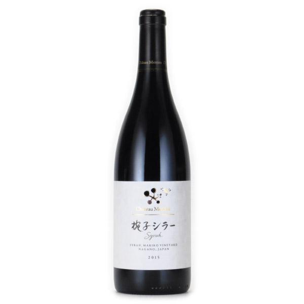 マリコ・ヴィンヤード シラー 2015 シャトー・メルシャン 日本 長野県 赤ワイン 750ml