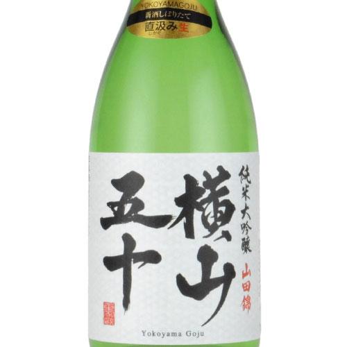 横山50 純米大吟醸酒 しぼりたて直汲み生 長崎県重家酒造 720ml