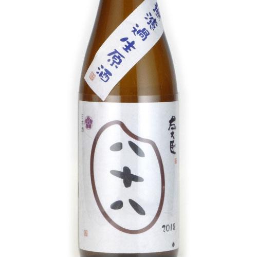 左大臣 八十八 純米酒 無濾過生原酒 群馬県大利根酒蔵 720ml