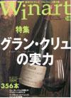 ワイナート14号美術出版社