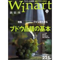 ワイナート38号美術出版社