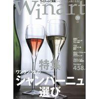 ワイナート39号美術出版社
