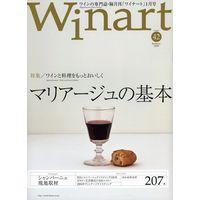 ワイナート42号美術出版社