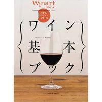 ワイナート「ワインの基本ブック」美術出版社