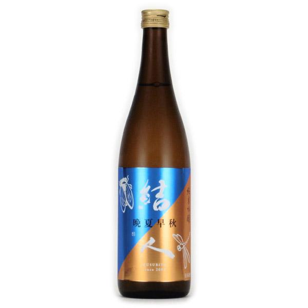 結人 晩夏早秋の酒 純米吟醸酒 秋期限定 群馬県柳澤酒造 720ml