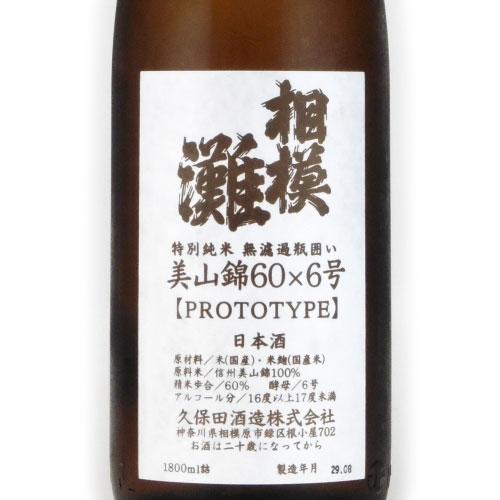 相模灘 特別純米 美山錦60 6号酵母酒 神奈川県久保田酒造 1800ml