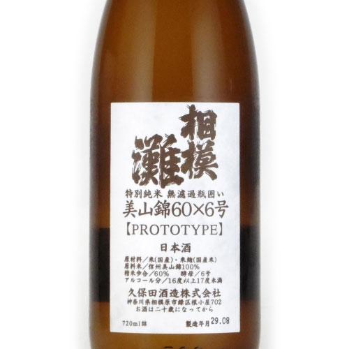 相模灘 特別純米 美山錦60 6号酵母酒 神奈川県久保田酒造 720ml