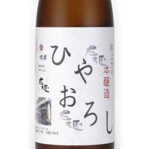 左大臣 本醸造酒 ひやおろし 群馬県大利根酒蔵 1800ml